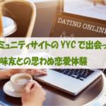 コミュニティサイトのYYCで出会った趣味友との思わぬ恋愛体験