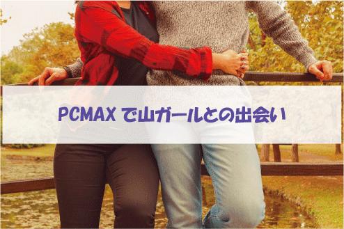 PCMAXで山ガールとの出会い