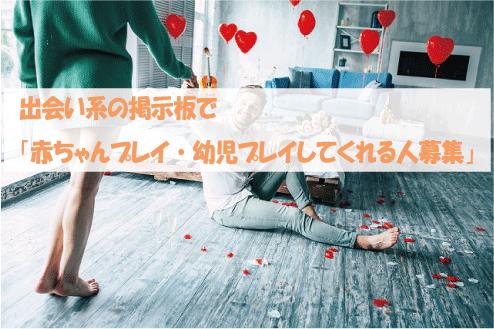 出会い系の掲示板で「赤ちゃんプレイ・幼児プレイしてくれる人募集」