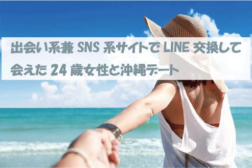 出会い系兼SNS系サイトでLINE交換して会えた24歳女性と沖縄デート