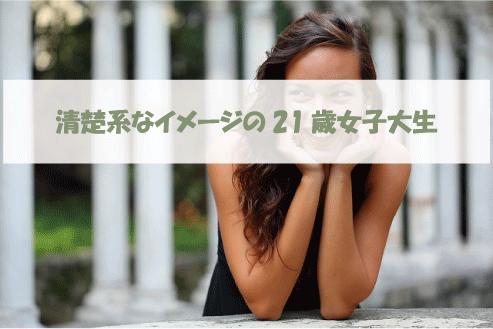 清楚系なイメージの21歳女子大生
