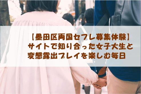 【墨田区両国セフレ募集体験】サイトで知り合った女子大生と変態露出プレイを楽しむ毎日