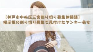 【神戸市中央区三宮割り切り募集体験談】掲示板の割り切り募集で見付けたヤンキー美女