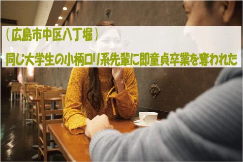 (広島市中区八丁堀)同じ大学生の小柄ロリ系先輩に即童貞卒業を奪われた