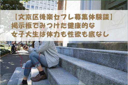 【文京区後楽セフレ募集体験談】掲示板でみつけた健康的な女子大生は体力も性欲も底なし