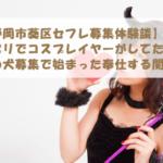 【静岡市葵区セフレ募集体験談】アプリでコスプレイヤーがしてた舐め犬募集で始まった奉仕する関係