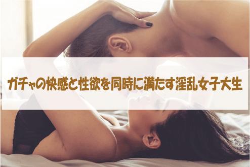 ガチャの快感と性欲を同時に満たす淫乱女子大生