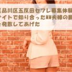 【品川区五反田セフレ募集体験】サイトで知り合ったMM夫婦の願望を発散してあげた