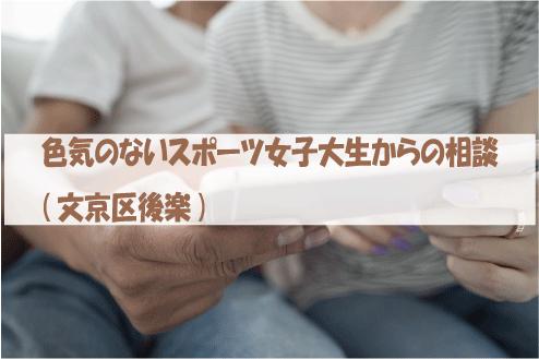 色気のないスポーツ女子大生からの相談(文京区後楽)