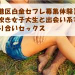 【港区白金セフレ募集体験】潮吹き女子大生と出会い系で知り合いセックス