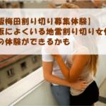 【大阪梅田割り切り募集体験】掲示板によくいる地雷割り切り女性とも最高の体験ができるかも