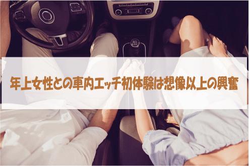 年上女性との車内エッチ初体験は想像以上の興奮