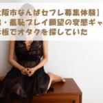 【大阪市なんばセフレ募集体験】露出・羞恥プレイ願望の変態ギャルは掲示板でオタクを探していた