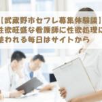 【武蔵野市セフレ募集体験談】性欲旺盛な看護師に性欲処理に使われる毎日はサイトから