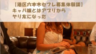 【港区六本木セフレ募集体験談】キャバ嬢とはアプリからヤリ友になった