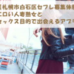 【札幌市白石区セフレ募集体験】エロい人妻熟女とセックス目的で出会えるアプリ