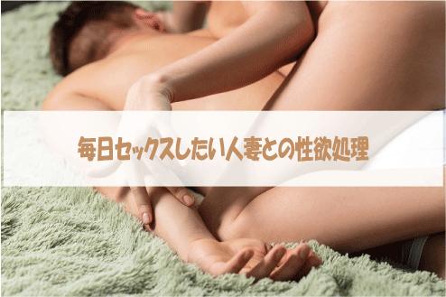 毎日セックスしたい人妻との性欲処理
