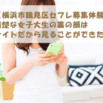 【横浜市鶴見区セフレ募集体験談】清楚系ビッチな女子大生の裏の顔はサイトだから見ることができた