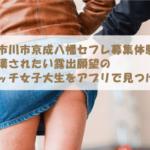 【市川市京成八幡セフレ募集体験】痴漢されたい露出願望のビッチ女子大学生をアプリで見つけた