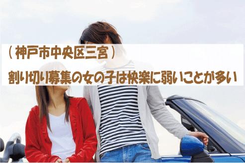 (神戸市中央区三宮)割り切り募集の女の子は快楽に弱いことが多い