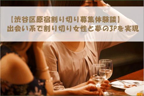 【渋谷区原宿割り切り募集体験談】出会い系で割り切り女性と夢の3Pを実現