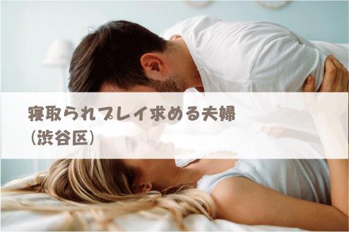 寝取られプレイ求める夫婦(渋谷区)