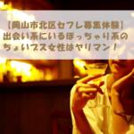 【岡山市北区セフレ募集体験】出会い系にいるぽっちゃり系のちょいブス女性はヤリマン!