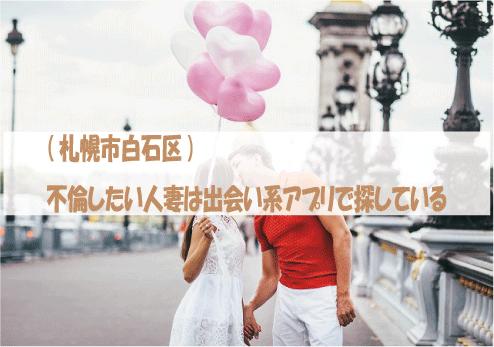 (札幌市白石区)不倫したい人妻は出会い系アプリで探している