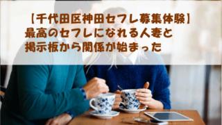 【千代田区神田セフレ募集体験】最高のセフレになれる人妻と掲示板から関係が始まった