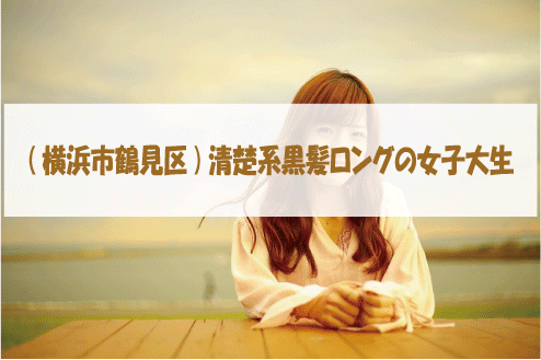 (横浜市鶴見区)清楚系黒髪ロングの女子大生