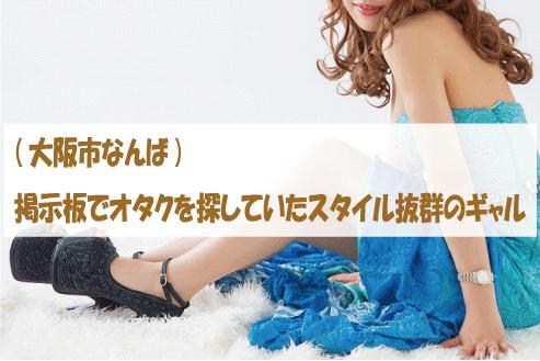 (大阪市なんば)掲示板でオタクを探していたスタイル抜群のギャル