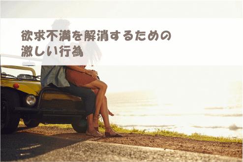 欲求不満を解消するための激しい行為