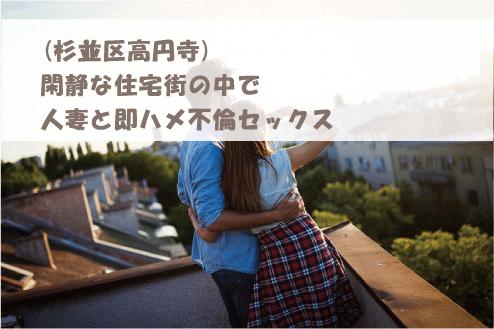 (杉並区高円寺)閑静な住宅街の中で人妻と即ハメ不倫セックス