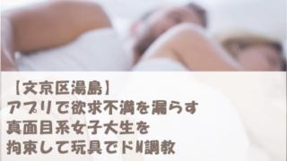 【文京区湯島】アプリで欲求不満を漏らす真面目系女子大生を拘束して玩具でドM調教
