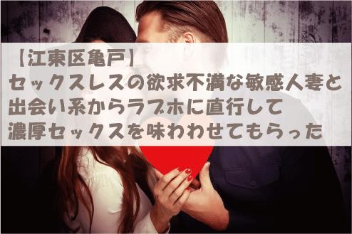 【江東区亀戸】セックスレスの欲求不満な敏感人妻と出会い系からラブホに直行して濃厚セックスを味わわせてもらった