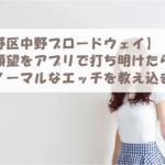 【中野区中野ブロードウェイ】女装願望をアプリで打ち明けたらアブノーマルなエッチを教え込まれた