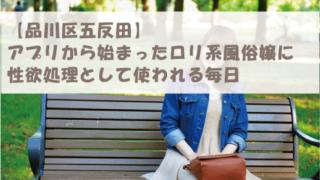 【品川区五反田】アプリから始まったロリ系風俗嬢に性欲処理として使われる毎日