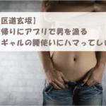 【渋谷区道玄坂】クラブ帰りにアプリで男を漁るビッチギャルの腰使いにハマってしまった