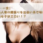 【愛知・一宮】ロリ系人妻の腰振りを出会い系で味わう!低身長女子はエロい!?