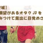 【愛知県安城】コスプレ願望があるオタクJDをアプリでみつけて露出に目覚めさせた!!