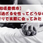 【愛知県豊橋市】敏感過ぎる女性ってどうなの?アプリで実際に会ってみた!