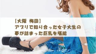 【大阪 梅田】アプリで知り合った女子大生の夢が詰まった巨乳を堪能
