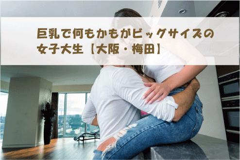巨乳で何もかもがビッグサイズの女子大生【大阪・梅田】