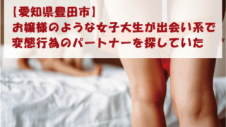 【愛知県豊田市】お嬢様のような女子大生が出会い系で変態行為のパートナーを探していた