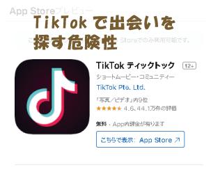 TikTokで出会いを探す危険性