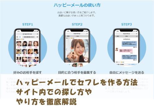 ハッピーメールでセフレを作る方法【サイト内での探し方ややり方を徹底解説】