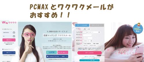 PCMAXとワクワクメールがおすすめ!!