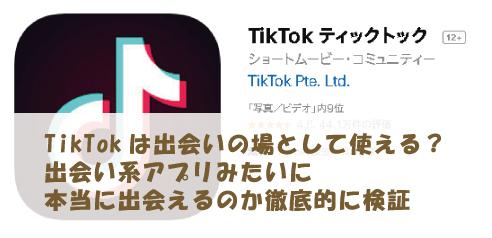 TikTokは出会いの場として使える?出会い系アプリみたいに本当に出会えるのか徹底的に検証