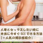 人妻とセックスしたい時に本当に今すぐSEXできる方法【+人気の掲示板紹介】