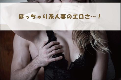 ぽっちゃり系人妻のエロさ…!